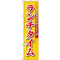 スマートのぼり旗 ランチタイム (22214)