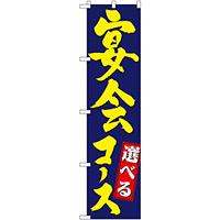 スマートのぼり旗 宴会コース (22224)