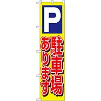 スマートのぼり旗 駐車場あります (22239)