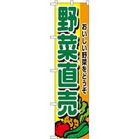 スマートのぼり旗 野菜直売 (22243)