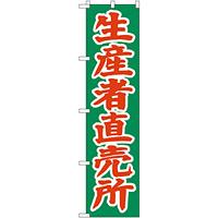 スマートのぼり旗 生産者直売所 緑地/オレンジ文字 (22244)