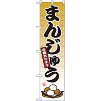 スマートのぼり旗 まんじゅう (22263)