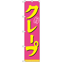 スマートのぼり旗 味自慢 クレープ ピンク (22280)