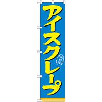 スマートのぼり旗 アイスクレープ (22281)