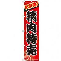 スマートのぼり旗 精肉特売 (22296)