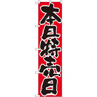 スマートのぼり旗 本日特売日 (22300)