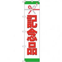 スマートのぼり旗 記念品 (22315)