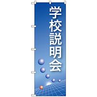 のぼり旗 学校説明会 ブルーバック (22321)