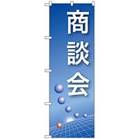 のぼり旗 商談会 青(22323)