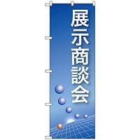 のぼり旗 展示商談会 水色(22324)