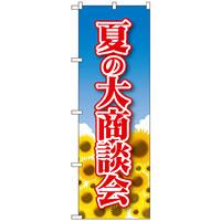 のぼり旗 夏の大商談会 (22327)