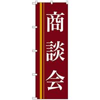 のぼり旗 商談会 茶色(22331)