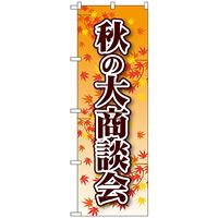 のぼり旗 秋の大商談会 (22334)