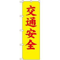 防犯のぼり旗 交通安全 (23594)
