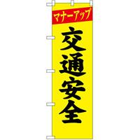 防犯のぼり旗 マナーアップ 交通安全 (23595)