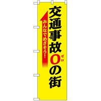 防犯のぼり旗 交通事故0の街 (23598)