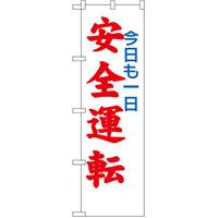 防犯のぼり旗 今日も一日安全運転 (23599)