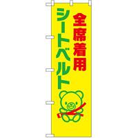 防犯のぼり旗 シートベルト全席着用 (23600)