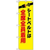 防犯のぼり旗 シートベルトは全席全員着用 (23601)