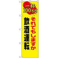 防犯のぼり旗 一杯100万円 それでもしますか 飲酒運転 (23602)