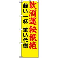 防犯のぼり旗 飲酒運転根絶 軽い一杯 重い代償 (23603)