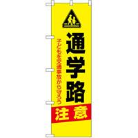 防犯のぼり旗 通学路 注意 (23606)