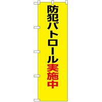 防犯のぼり旗 防犯パトロール実施中 ゴシック体 (23613)