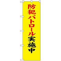 防犯のぼり旗 防犯パトロール実施中 筆文字風楷書 (23614)