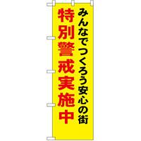 防犯のぼり旗 みんなでつくろう安心の街 特別警戒実施中 (23616)