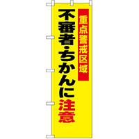 防犯のぼり旗 不審者・ちかんに注意 (23620)