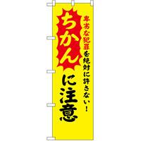 防犯のぼり旗 ちかんに注意 (23621)