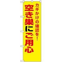 防犯のぼり旗 空き巣にご用心 (23622)