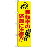 防犯のぼり旗 自転車の盗難に注意 (23628)