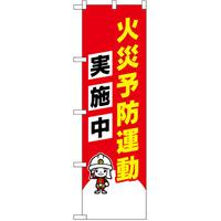 防犯のぼり旗 火災予防運動実施中 イラスト入り (23633)