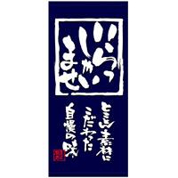 フルカラー店頭幕 (7760) いらっしゃいませ (ポンジ)