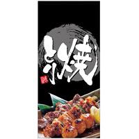 フルカラー店頭幕(懸垂幕) 焼きとり (黒地・白抜き) 写真付 素材:ポンジ (23836)