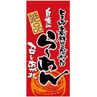 フルカラー店頭幕 (3499) 絶品 自慢のらーめん (ポンジ)