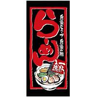 フルカラー店頭幕 (7704) らーめん 一杯入魂 (ポンジ)