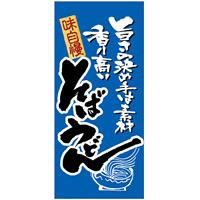 フルカラー店頭幕 (3501) そば うどん (ポンジ)