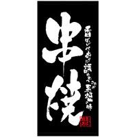 フルカラー店頭幕 (7696) 串焼 (ポンジ)