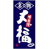 フルカラー店頭幕(懸垂幕) 名物大福 味自慢 素材:ポンジ (23860)