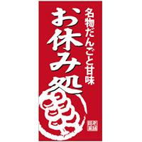 フルカラー店頭幕(懸垂幕) 名物だんごと甘味お休み処 素材:ポンジ (23875)