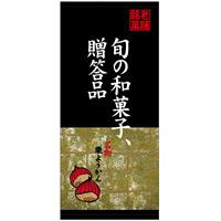 フルカラー店頭幕(懸垂幕) 旬の和菓子、贈答品 名物栗ようかん 素材:ポンジ (23878)