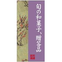 フルカラー店頭幕(懸垂幕) 旬の和菓子、贈答品 梅 素材:ポンジ (23881)