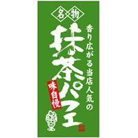 フルカラー店頭幕(懸垂幕) 名物 抹茶パフェ 素材:ポンジ (23887)