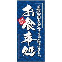 フルカラー店頭幕 (7720) お食事処 (ポンジ)