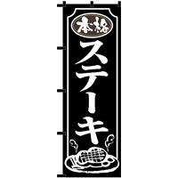 のぼり旗 本格ステーキ 黒チチ (23905)