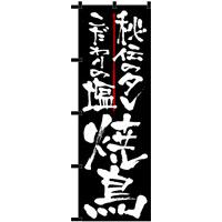 のぼり旗 焼鳥 秘伝のタレ黒チチ (23910)