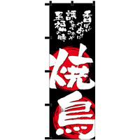 のぼり旗 焼鳥 黒チチ (23918)