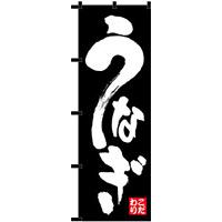 のぼり旗 うなぎ 黒チチ (23922)